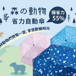 """【大振豐洋傘】 森之動物 省力黑膠""""自動""""晴雨兩用傘 附提袋 傘裡傘外兩個溫度"""