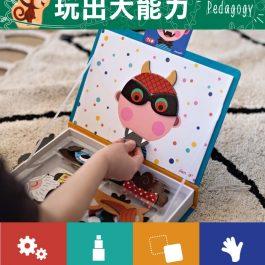 """磁鐵版紙娃娃""""法國 Janod 磁鐵遊戲書~隨手翻開即可遊戲/質感精裝樣"""