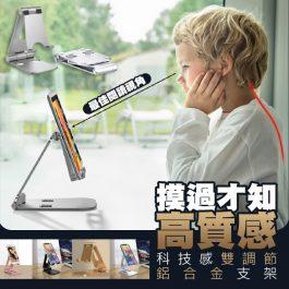 """摸過才知高質感""""科技感雙調節 鋁合金手機支架~非蝦皮便宜貨!抖音直播/桌面充電支架/手機/平板電"""