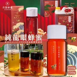[丹露蜂蜜】純龍眼蜂蜜 1入 200g/700g~清真HALAL+SGS食品檢測雙認證-