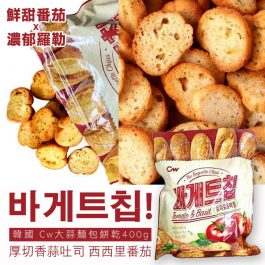"""易秒殺餅乾""""韓國 CW 大蒜麵包/餅乾400g-西西里番茄口味~鮮甜酸番茄&濃郁香羅勒"""