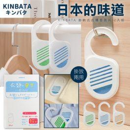 """日本的味道""""KINBATA 掛鉤式衣櫃香氛片 2入組~除臭留香 掛放兩用"""