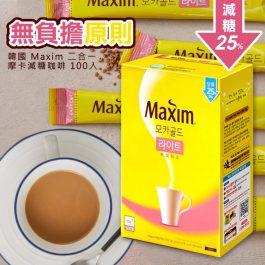 """無負擔原則""""韓國 Maxim 二合一 摩卡減糖咖啡 100入~聽說爆炸好喝 戒糖太難25%減糖/低糖給您 速溶免等 RAP精製香氣"""