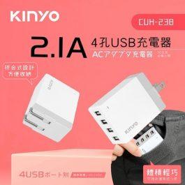 """3C生活必備小物""""KINYO 2.1A 4孔USB充電頭 CUH-238~國際電壓 五大保護"""