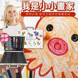 """開學必備""""我是小畫家 動物王國美術繪畫套組~蠟筆+顏料+色鉛筆+雙頭彩色筆"""