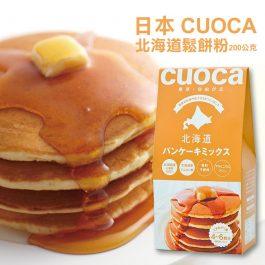 日本CUOCA 北海道鬆餅粉 200公克~東京自由之丘生產 100%北海道小麥粉