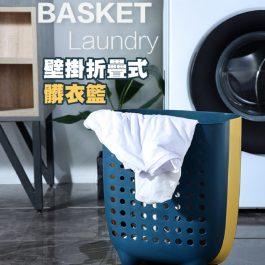 """髒衣服的家""""壁掛折疊式 大容量洗衣籃~窄形空間也OK"""