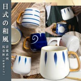 """下午茶用這杯""""復古日式和風 青瑤系列馬克杯~附杯蓋+勺"""