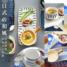 """優雅餐桌韻味""""日式和風 青瑤系列早餐2入套組~大肚手把碗+分隔托盤"""