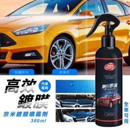 """一噴一擦高效鍍膜""""汽車專用 奈米鍍膜噴霧劑 300ml~防護 防污 防氧化"""