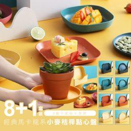"""8+1套裝""""經典馬卡龍系 小麥秸稈點心盤~8盤+底座+盒裝"""
