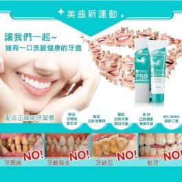 """日本厚生省認證""""銷售突破150萬條 日本原裝進口 美島水肌 五效合一牙膏 100g/30g~5大專利+清新溫和植萃"""