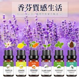 """香芬質感生活""""Essential Oil 植物萃取單方精油10ml~香薰機可用-"""