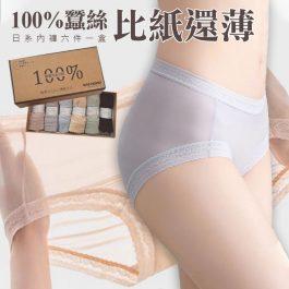 """比紙還薄""""MAD NONO日系100%蠶絲 冰絲面膜內褲六件一盒~夏季超薄/抗菌/透氣/貼身無痕/蕾絲包邊"""
