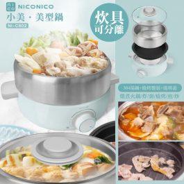 """免運""""炊具可分離""""NICONICO 小美 美型鍋+燒烤盤組~304燉煮 炸褒 燒烤/煎/火鍋/炒-"""
