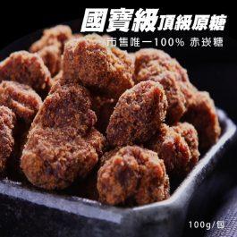 """國寶級頂級原糖""""市售唯一 100%天然原糖 赤崁糖 100g/包~最好吃營養素 迅速補充體力"""
