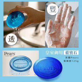 """皇室御用藍寶石""""英國Pears 梨牌皂-藍色沁涼薄荷/橘色溫和保濕/綠色深層清潔125g~200歲肥皂 洗澡/洗臉 泡沫非常細緻-"""