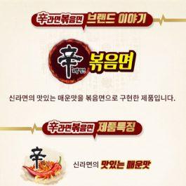 2021辛推出 韓國農心辛炒麵 4包入~新品種好滋味 愛吃辣不能錯過-