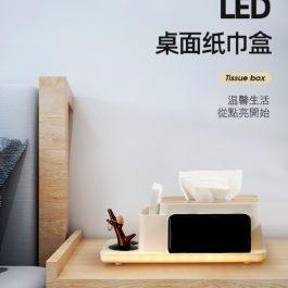 """起夜不摸黑""""LED小夜燈 多功能床頭置物紙巾盒~木質無印質感 可放手機"""
