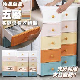 【免運直送】輕奢北歐莫蘭迪色 PP五層儲物收納櫃~隨心選擇 充分利用夾縫空間