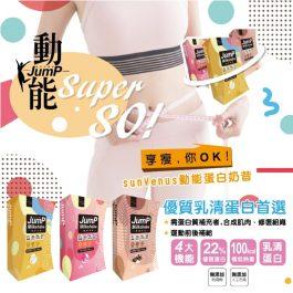 """享SO很OK""""SunVenus 動能蛋白奶昔 7包/盒~乳清蛋白+大豆蛋白+低GI巴拉金糖"""