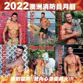 """內心急需救火""""2022年 澳洲消防員月曆~AUSTRALIAN FIREFIGHTERS 濕身衝浪"""