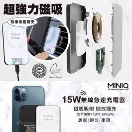 """超強力磁吸""""MINIQ MagSafe 15W輕薄快充板 無線充電 隨吸即充~車載居家兩用 附車用磁吸夾"""